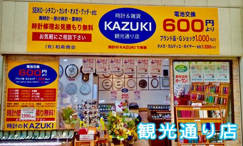 時計のKAZUKI観光通り店の画像
