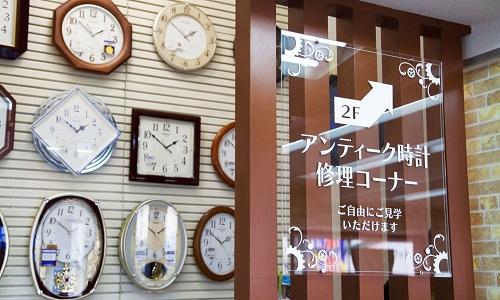 時計修理センター(とみた時計店)の二階案内