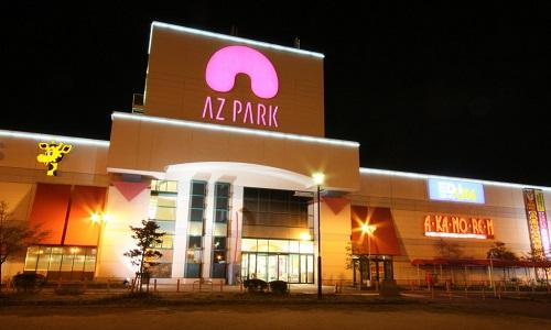 AZパーク千音寺店の画像