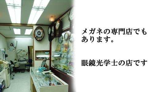 比嘉時計メガネ店の画像3