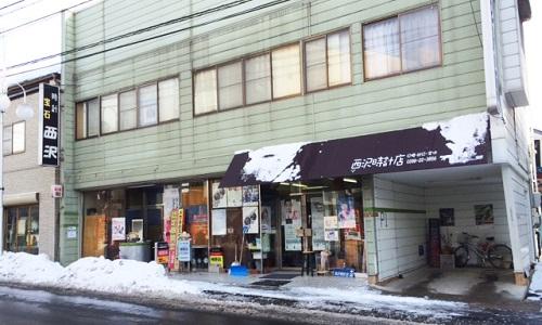 西沢時計店の画像