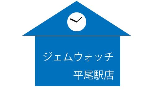ジェムウォッチ平尾駅店の画像