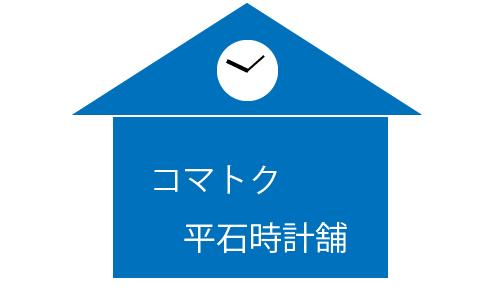 コマトク平石時計舗の画像