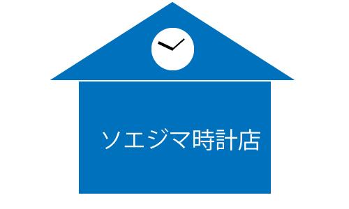 ソエジマ時計店の画像