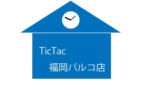TicTac福岡パルコ店の画像