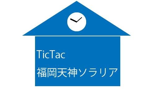 TicTac福岡天神ソラリア店の画像