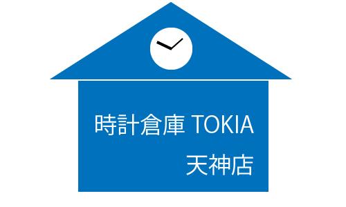時計倉庫TOKIA天神店の画像