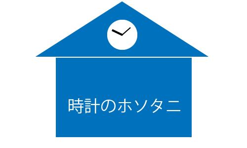 時計のホソタニの画像