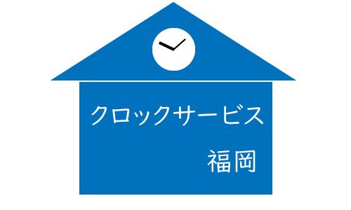 クロックサービス福岡の画像
