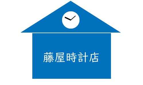 藤屋時計店の画像