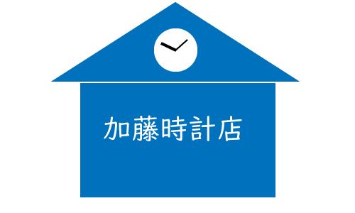 加藤時計店の画像