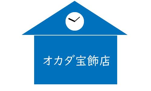 オカダ宝飾店