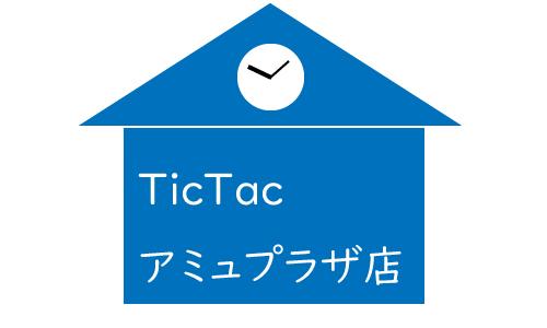 TicTacアミュプラザ博多店の画像