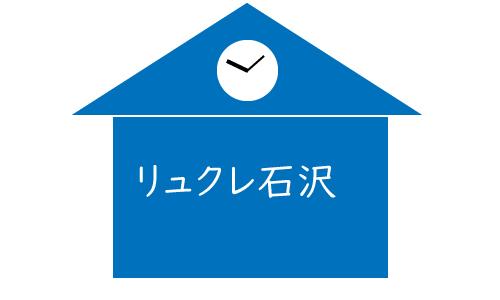 リュクレ石沢の画像