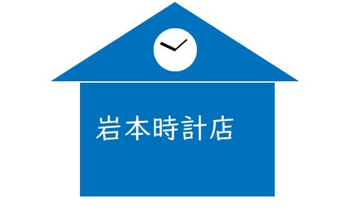 岩本時計店の画像