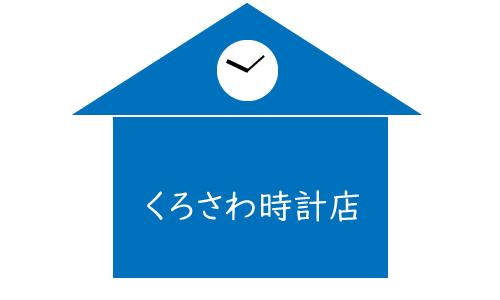 くろさわ時計店の画像