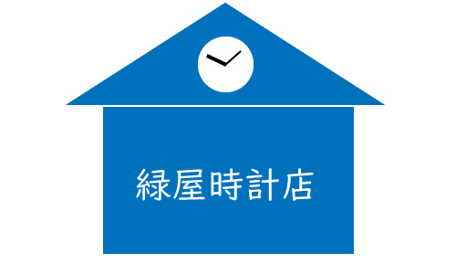 緑屋時計店の画像