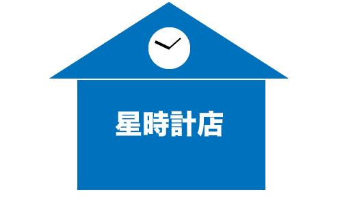 星時計店の画像