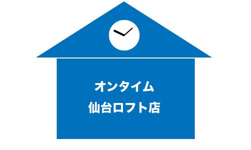 ロフト仙台店の画像