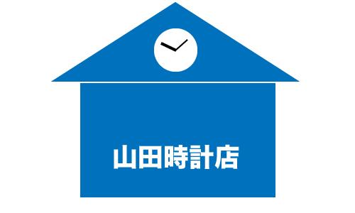 山田時計店の画像