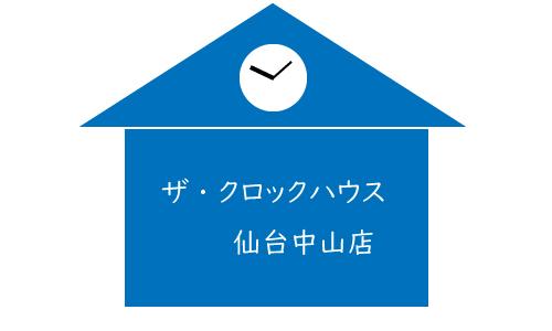 イオンモール仙台中山店の画像