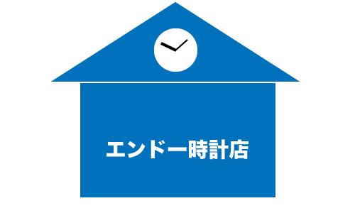 エンドー時計店の画像