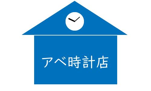 アベ時計店の画像