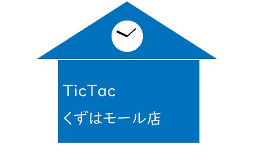 TicTacくずはモール店の画像