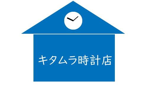 キタムラ時計店の画像