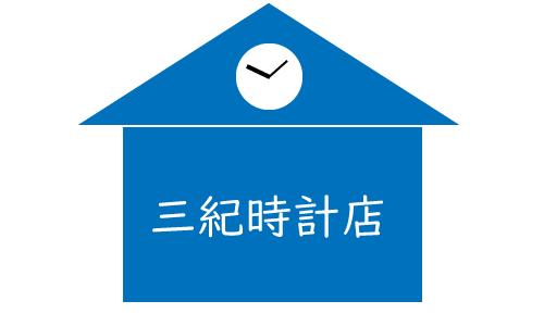 三紀時計店の画像