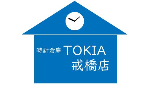 時計倉庫TOKIA戎橋店の画像