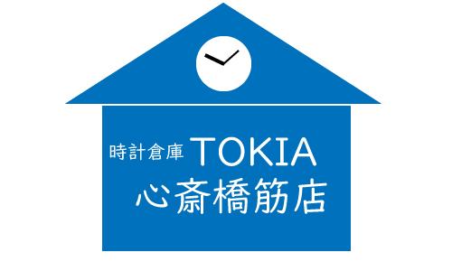 時計倉庫TOKIA心斎橋筋店の画像