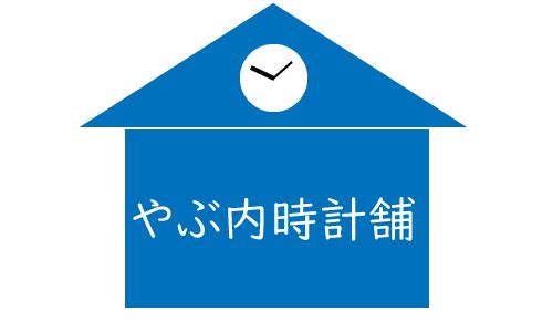 やぶ内時計舗の画像