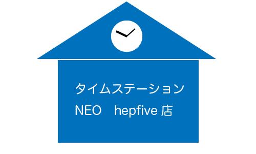 タイムステーションNEO hepfive店の画像