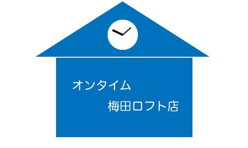 オンタイム梅田ロフト店の画像