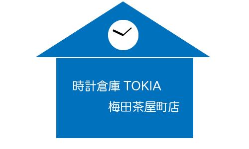 時計倉庫TOKIA梅田茶屋町店の画像