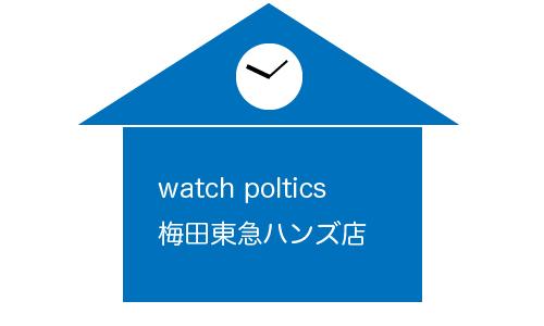 WatchPoltics梅田東急ハンズ店の画像