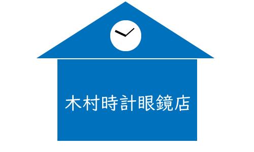 木村時計眼鏡店の画像