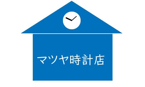 マツヤ時計店の画像