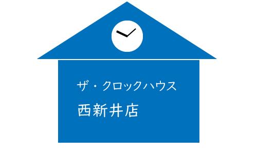 ザ・クロックハウス西新井店の画像