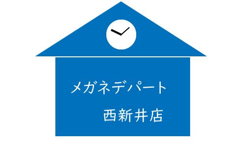 メガネデパート西新井店の画像