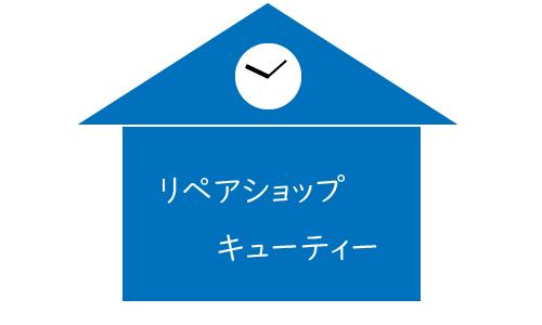 リペアショップキューティー豊洲店の画像
