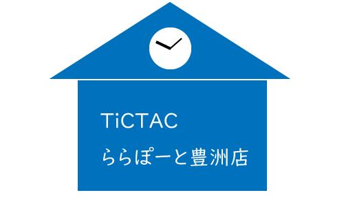 TiCTACららぽーと豊洲店の画像
