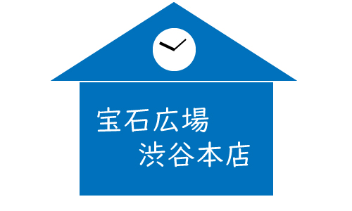 宝石広場渋谷本店の画像