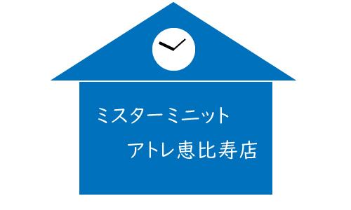 ミスターミニットアトレ恵比寿店の画像