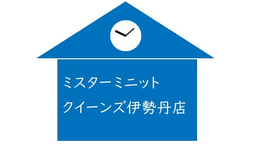 ミスターミニットクイーンズ伊勢丹笹塚店の画像