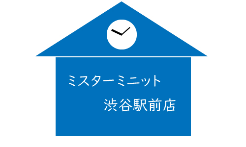 ミスターミニット京王井の頭線渋谷駅前店の画像