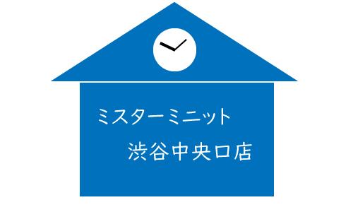ミスターミニット東京メトロ渋谷中央口店の画像