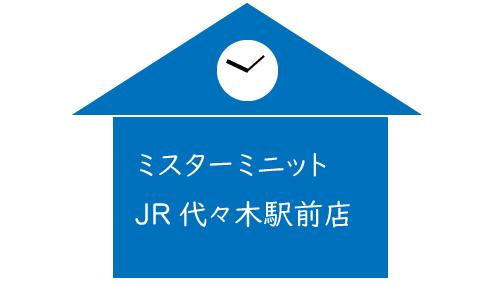 ミスターミニットクイーンズJA代々木駅前店の画像