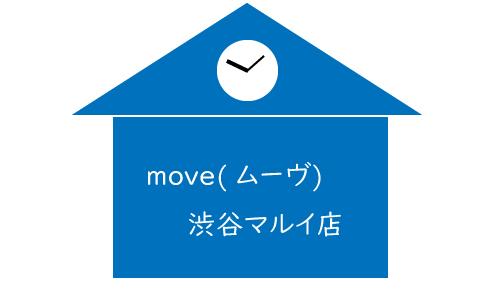 MOVE渋谷アルイ店の画像